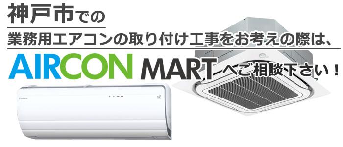 兵庫県神戸市の業務用エアコン取り付け工事