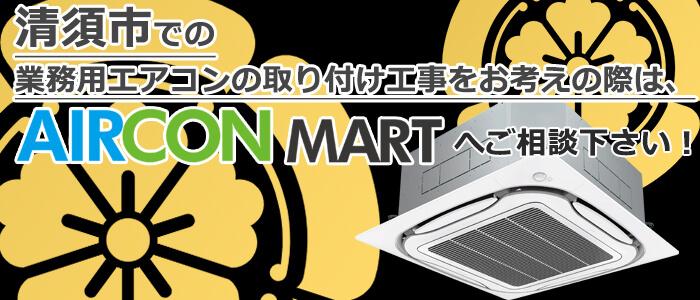 愛知県清須市の業務用エアコン取り付け工事