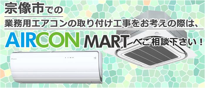 福岡県宗像市の業務用エアコン取り付け工事