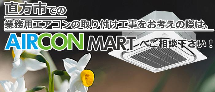 福岡県直方市での業務用エアコン取り付け工事