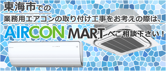 愛知県東海市の業務用エアコン取り付け工事