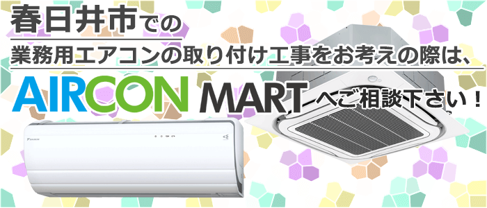 愛知県春日井市の業務用エアコン取り付け工事はエアコンマートにお任せください!