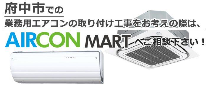 東京都府中市の業務用エアコン取り付け工事はエアコンマートへお任せください